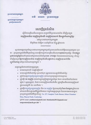 Information 30-05-16.jpg