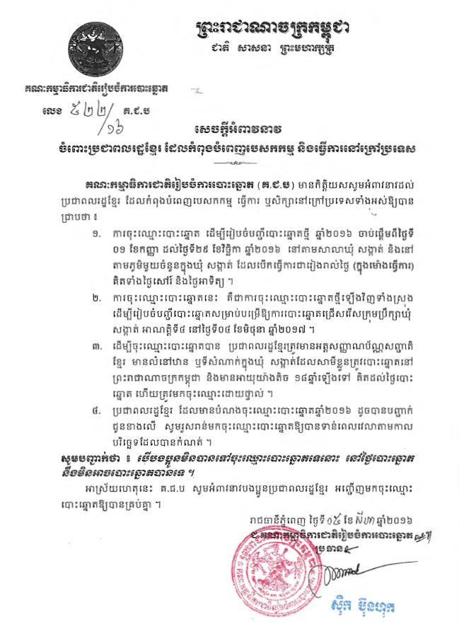 information12-08-16.JPG